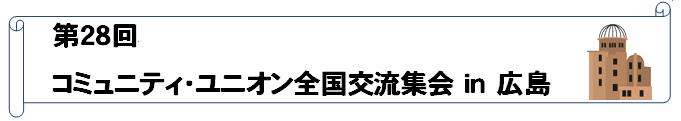 広島タイトル