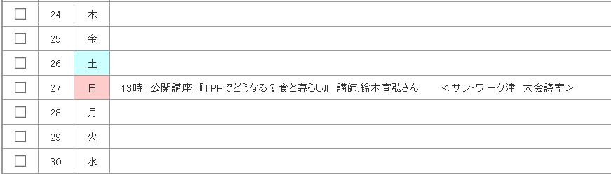 1611スケ②