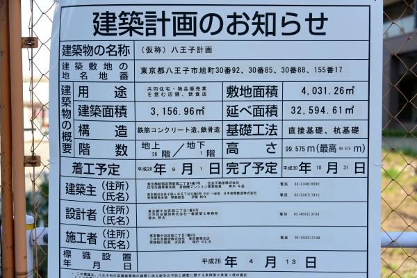 hachioji16050221.jpg