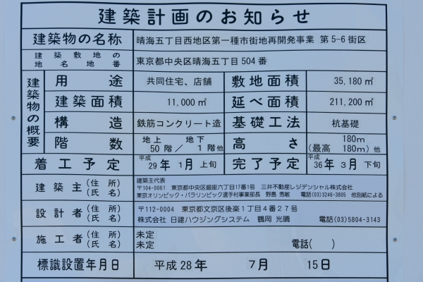harumi16070095.jpg