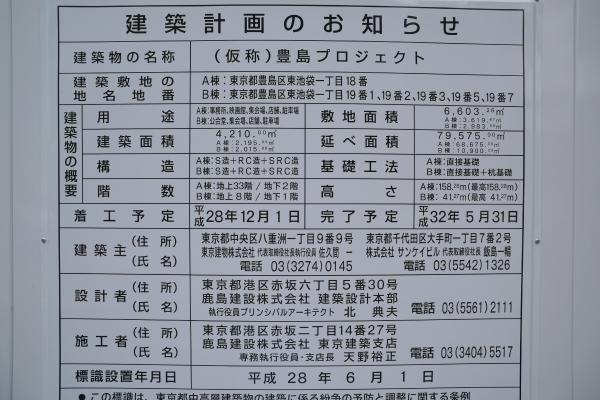 ikebukuro16070392.jpg