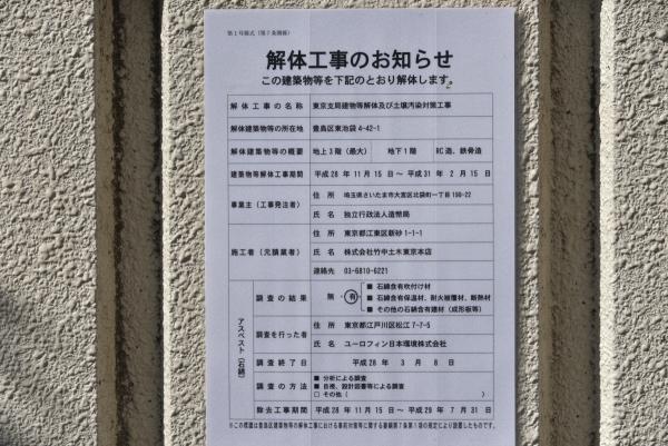 ikebukuro16110445.jpg