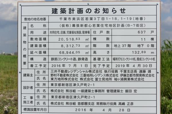 makuhari16040899.jpg