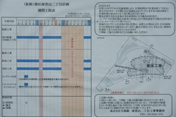 minami-aoyama16080254.jpg