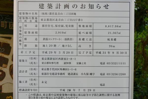 minamiaoyama16080503.jpg