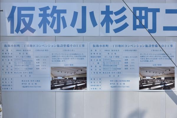 musashikosugi16110354.jpg