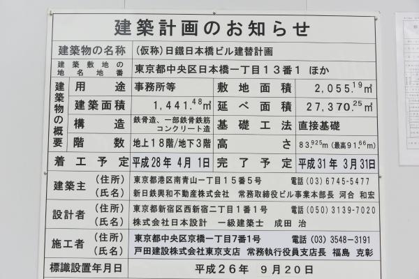 nihonbashi160400306.jpg