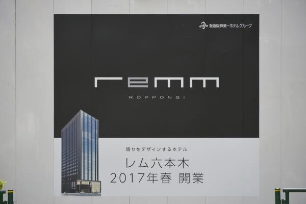 remm-roppongi16050646.jpg