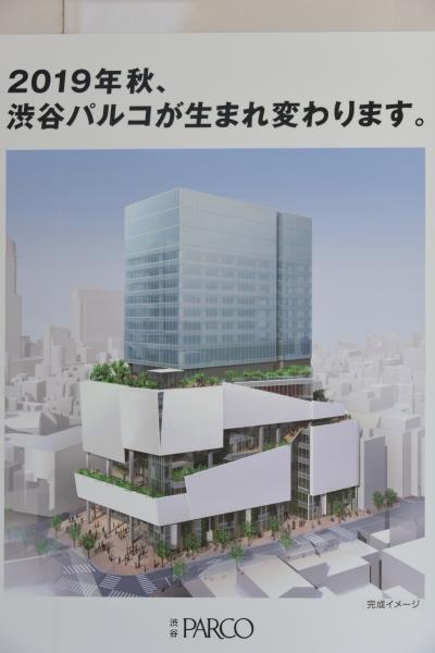 shibuya-parco16080281.jpg