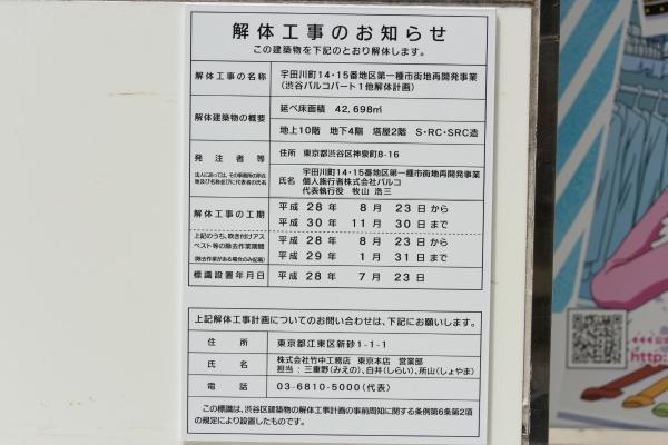 shibuya-parco16080282.jpg
