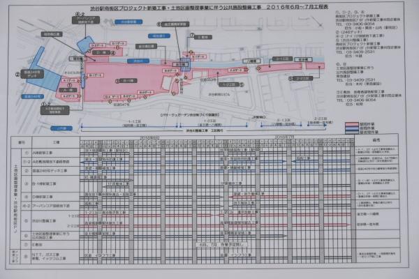 shibuya16060797.jpg