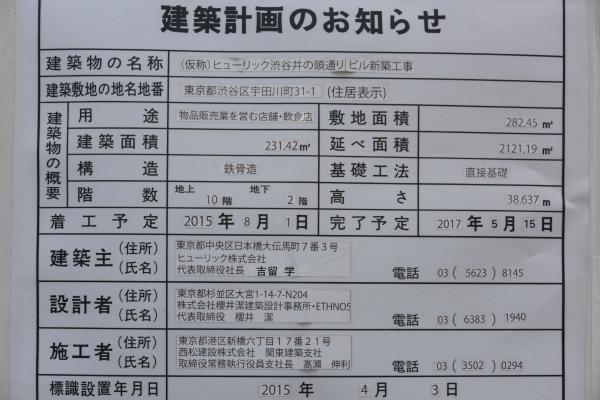 shibuya16060808.jpg