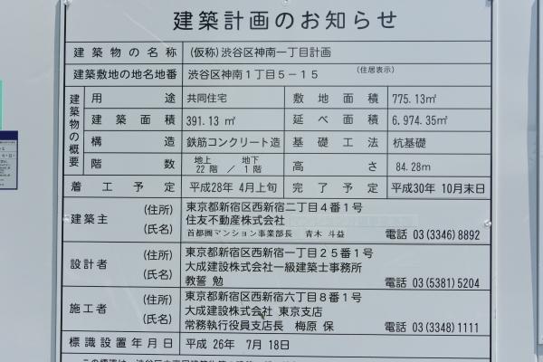 shibuya16070736.jpg