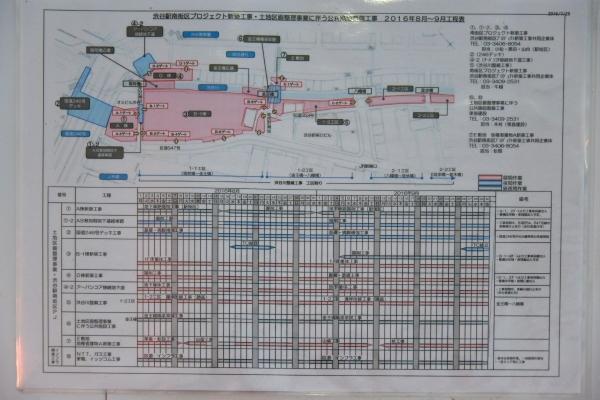 shibuya16080957.jpg