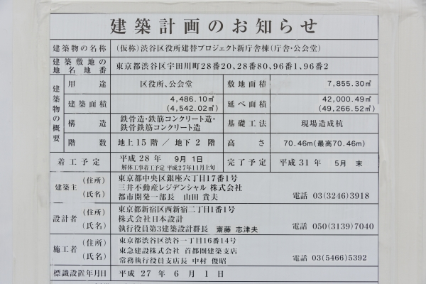 shibuya161005846.jpg