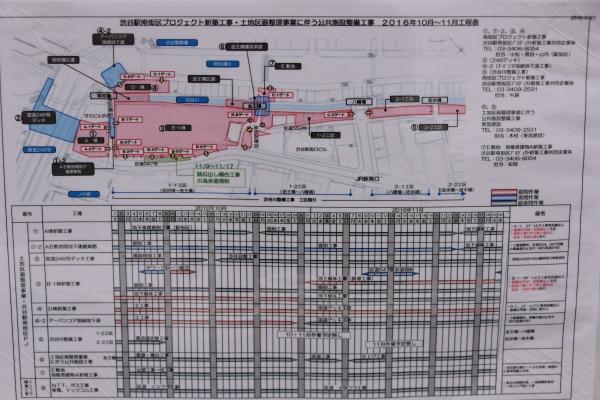 shibuya16100814.jpg