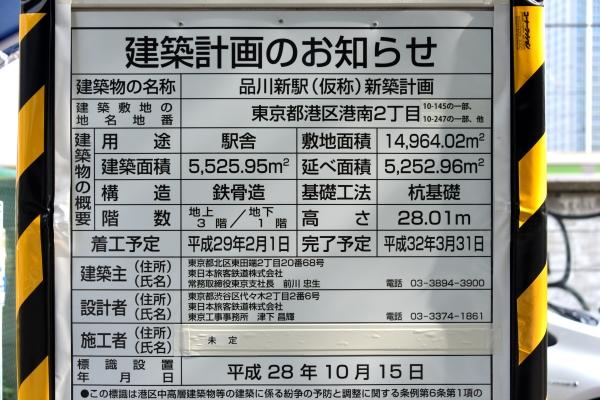 shinagawa-shineki16100047.jpg