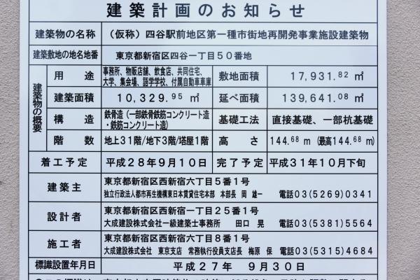 yotsuya16100915.jpg