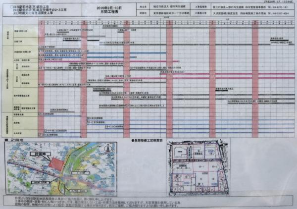 yotsuya16100917.jpg