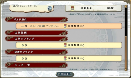 栄誉勲章ばぐ?2