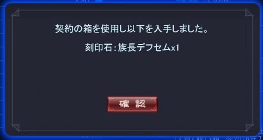 契約の箱 開封7