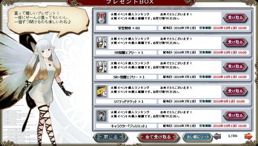 皇帝待ち勢1