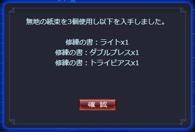 むじむじ開封8