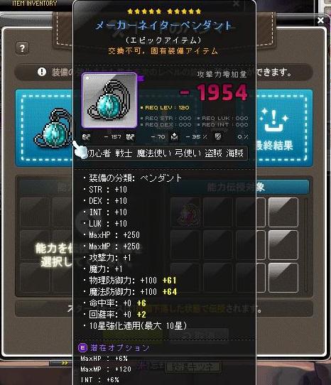 Maple160624_011251.jpg