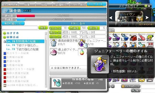 Maple160627_212205.jpg