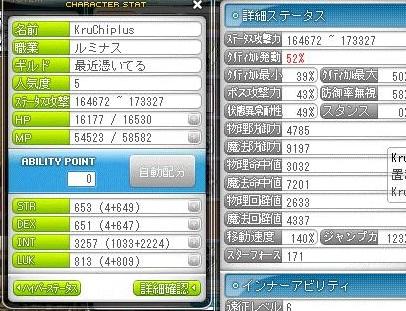Maple160628_024200.jpg