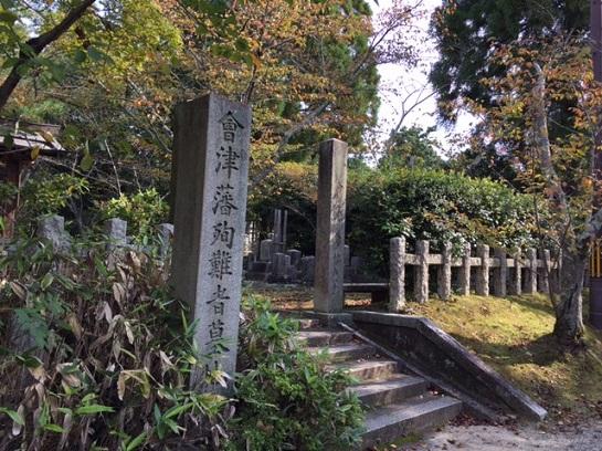 会津墓地10月