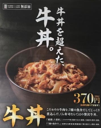 2016 1104 くら寿司