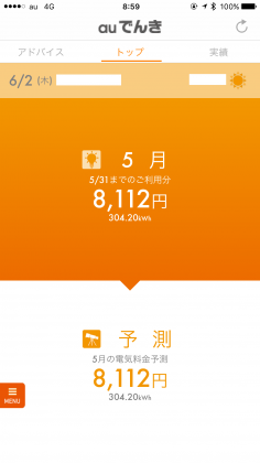 audenki-app01.png
