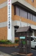 出雲松江鳥取59