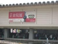 正倉院2016-1