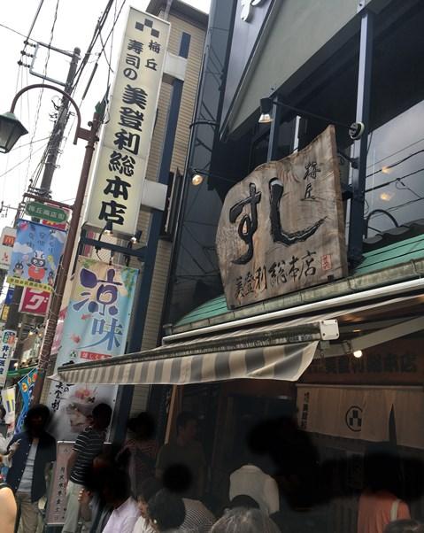 美登里寿司総本店