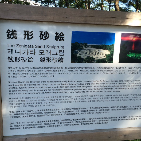 161017銭形砂絵解説