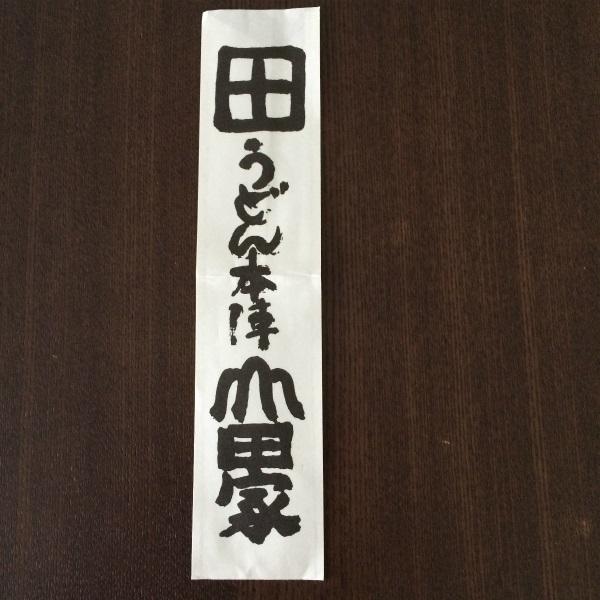 161017山田や