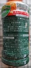 ウェルチ スムージーキッチン オレンジミックス
