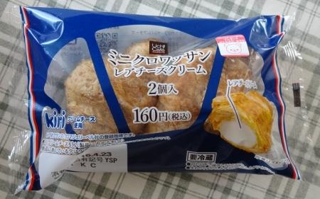 ミニクロワッサン (レアチーズクリーム) 2個  160円