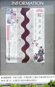 13:32 特別展は「桜スタイル」