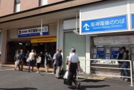 14:55 阪神 甲子園駅