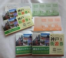 神戸街遊券