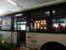 17:07 三宮駅ターミナル前