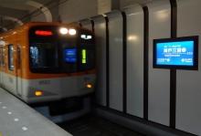 6:46 阪神 神戸三宮駅にて。この列車に乗ります。