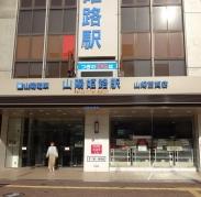 7:53 山陽姫路駅 出発
