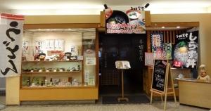10:48 千姫茶屋