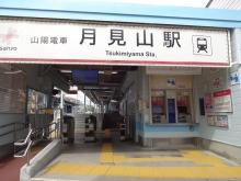 14:17 山陽 月見山駅