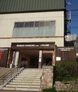 16:45 ロープウェー 六甲山頂駅