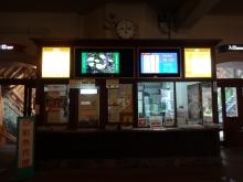 18:02 六甲ケーブル山上駅の中